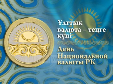 День национальной валюты — тенге, профессиональный праздник работников финансовой системы Республики Казахстан