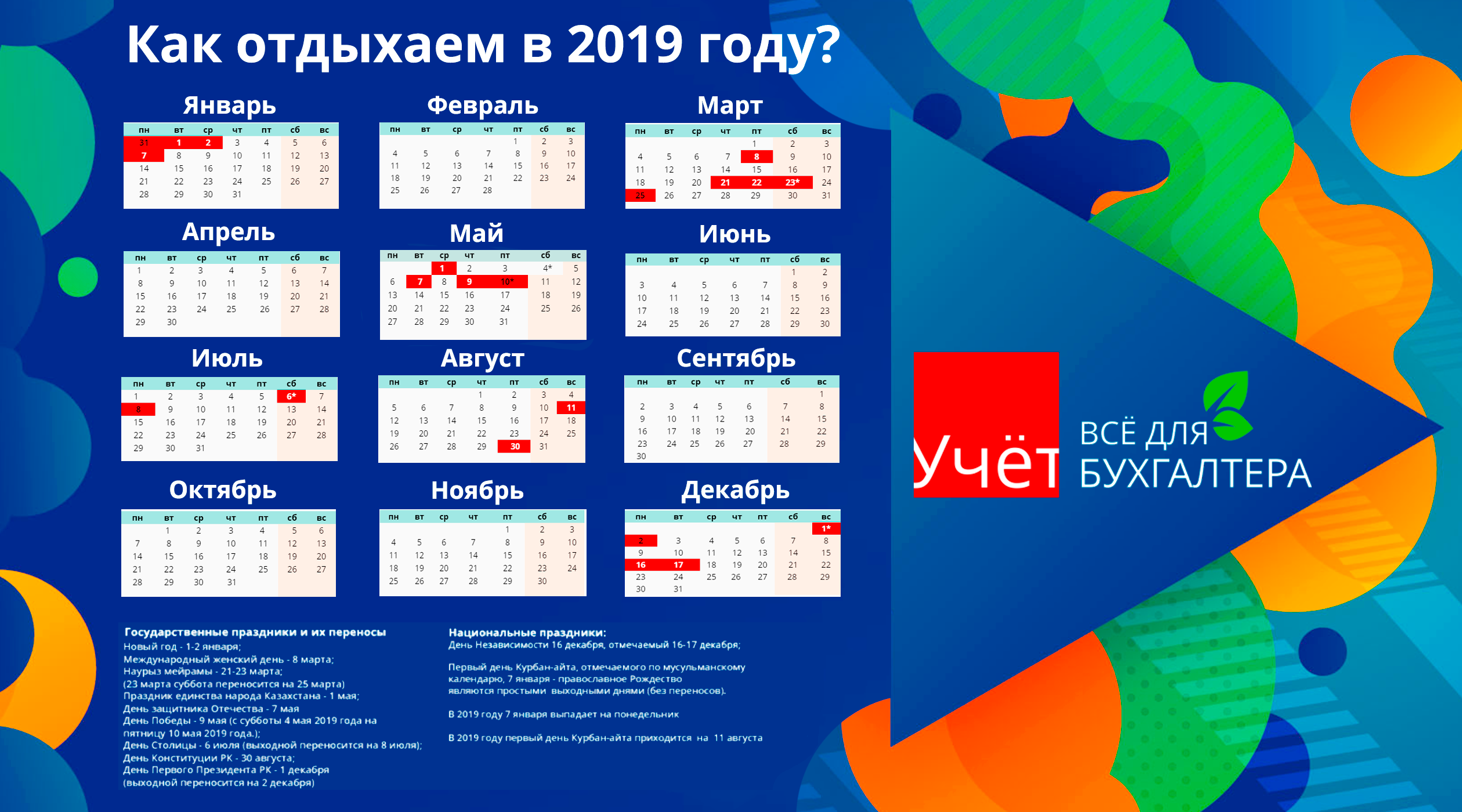 Три новых праздника могут появиться в Казахстане