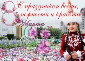 Восьмое марта в Казахстане
