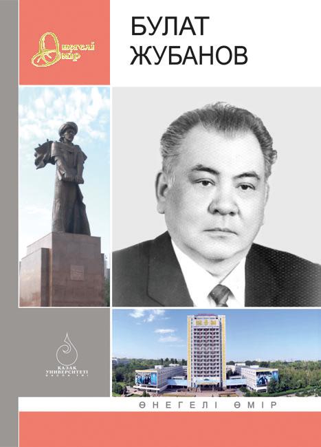 Жубанов, Булат Ахметович
