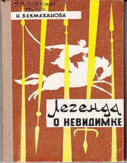 История Бекмаханова: ГЛАВА II  ХОД ВОССТАНИЯ В МЛАДШЕМ ЖУЗЕ В 1773— НАЧАЛЕ 1774 ГОДА