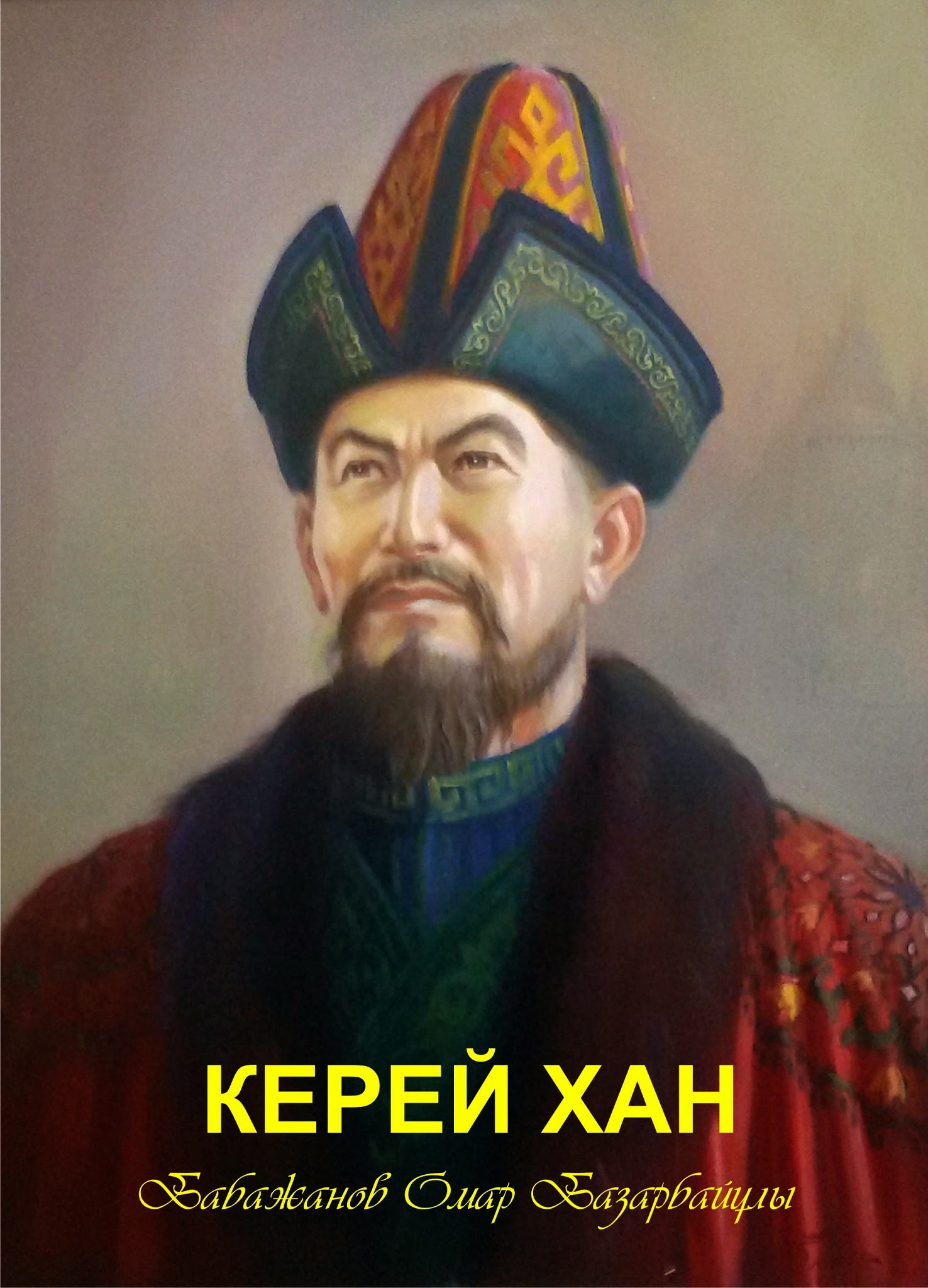 Керей хан