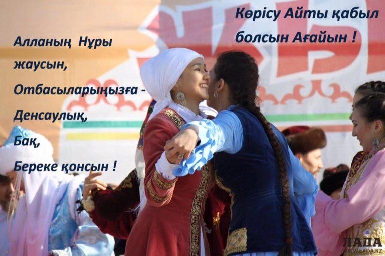 Амал- Корису