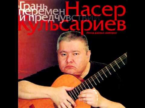 Кульсариев, Насер Паридонович