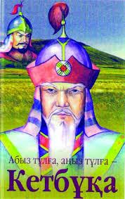 Найман, который истребил ассасинов и создавший домбру.