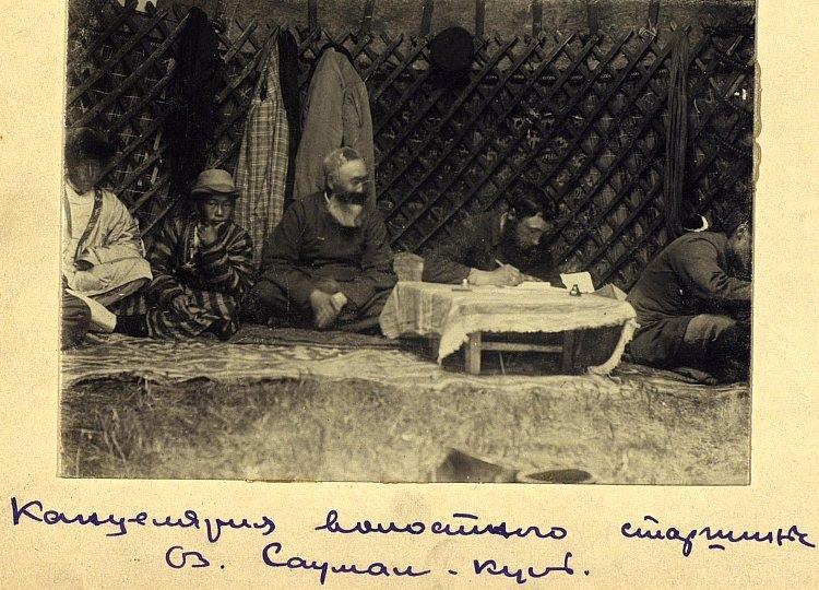 О банках казахов XIX века